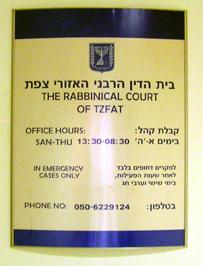 איומים בבית הדין הרבני בצפת