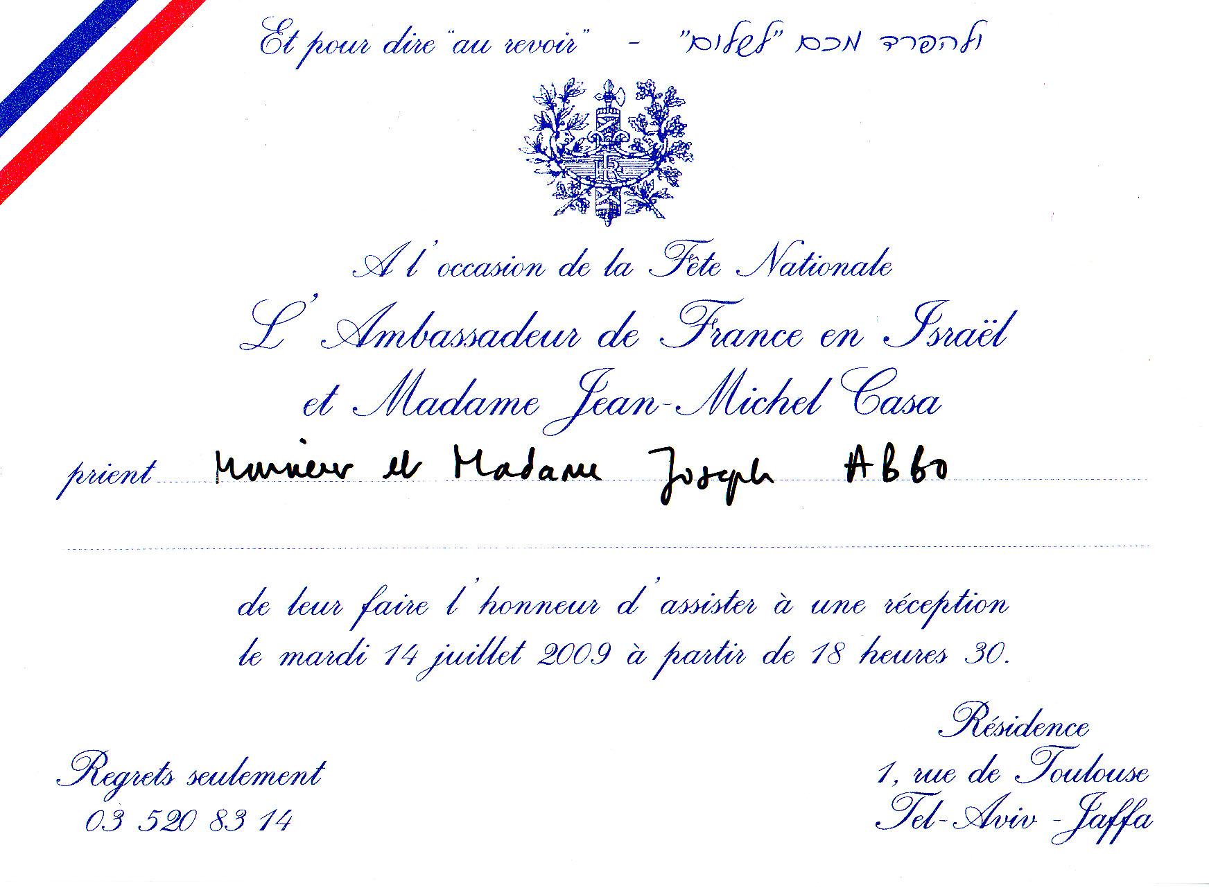 ההזמנה משגרירות צרפת