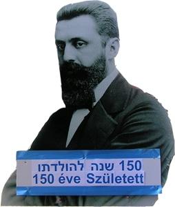 150 שנה להולדתו של תיאודור הרצל