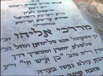 מצבת הרב  אליהו - מאבני ארץ הקודש