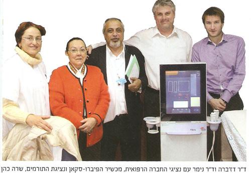 שרה כהן עם צוות המרכז הרפואי בצפת