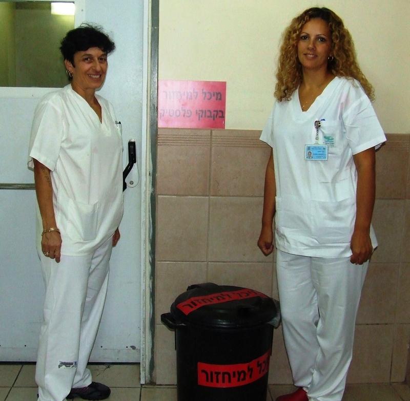 מימין - דליה טדגי, אחות אחראית פנימית א' במרכז הרפואי זיו ויעל לוי, אחות בפנימית א' שיזמה את פרויקט המיחזור ליד פח למיחזור בקבוקי פלסטיק